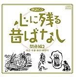 心に残る昔ばなし~関東編2 埼玉・千葉・東京・神奈川~ (朗読CD)