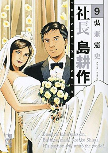 社長 島耕作(9) (講談社漫画文庫)