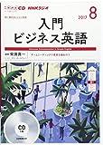 NHK CD ラジオ 入門ビジネス英語 2017年8月号 (語学CD)