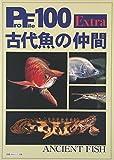 古代魚の仲間 (ProFile 100 Extra)