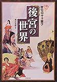 後宮の世界―仰天!歴史のウラ雑学 (竹書房文庫)