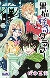 黒猫怪奇クラブ (りぼんマスコットコミックス)