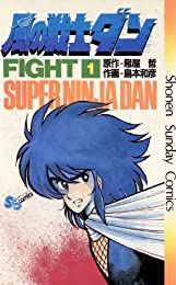 風の戦士ダン(1) (少年サンデーコミックス)