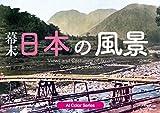 幕末日本の風景 AI Color Series