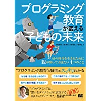 プログラミング教育が変える子どもの未来 AIの時代を生きるために親が知っておきたい4つのこと