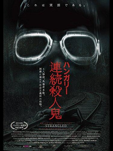 ハンガリー連続殺人鬼(字幕版)