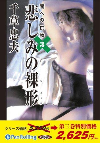 [オーディオブックCD] 闇への供物3 「悲しみの裸形」 (<CD>)