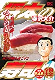 将太の寿司 全国大会編 至高の味! マグロ寿司の巻 アンコール刊行!! (講談社プラチナコミックス)