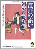 日本人なら知っておきたい 江戸の商い―朝から晩まで (KAWADE夢文庫)