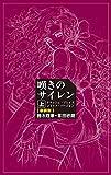 嘆きのサイレン 上-クラッシュ・ブレイズコミック・バージョン(新装版)