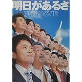 【映画パンフ】明日があるさ THE MOVIE 浜田雅功 仲間由紀恵