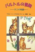 バルトルの冒険―ネコの物語