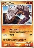 【シングルカード】イワーク DPBP#103 DP1 (ポケモンカードゲーム)