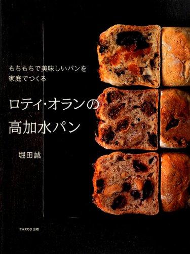 ロティ・オランの高加水パン
