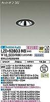 DAIKO LEDダウンライト (LED内蔵) 電源別売 カットオフ35° 白色 4000K 埋込穴Φ75 LZD92803NB ※受注生産品