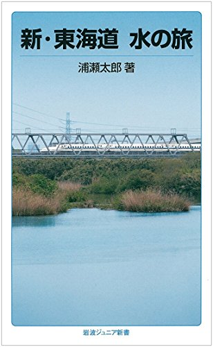 新・東海道 水の旅 (岩波ジュニア新書)の詳細を見る