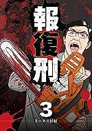 報復刑(3) (ビッグコミックス)