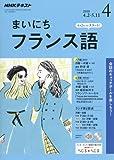 NHKラジオ まいにちフランス語 2018年 04 月号 [雑誌]