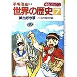 世界の歴史 (7) 黄金郷の夢―インカ帝国の悲劇 (中公コミックス)