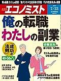 週刊エコノミスト 2019年 7/23号