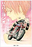 BADだねヨシオくん! 3 (集英社文庫―コミック版) (集英社文庫 あ 61-5)