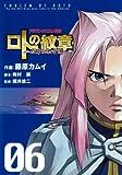 ドラゴンクエスト列伝 ロトの紋章~紋章を継ぐ者達へ~(6) (ヤングガンガンコミックス)