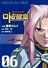 ドラゴンクエスト列伝 ロトの紋章~紋章を継ぐ者達へ~ 第6巻