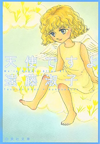 天使ですよ (白泉社文庫)の詳細を見る