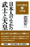 「日本の歴史」2中世篇 日本人のなかの武士と天皇 (WAC BUNKO 242) -