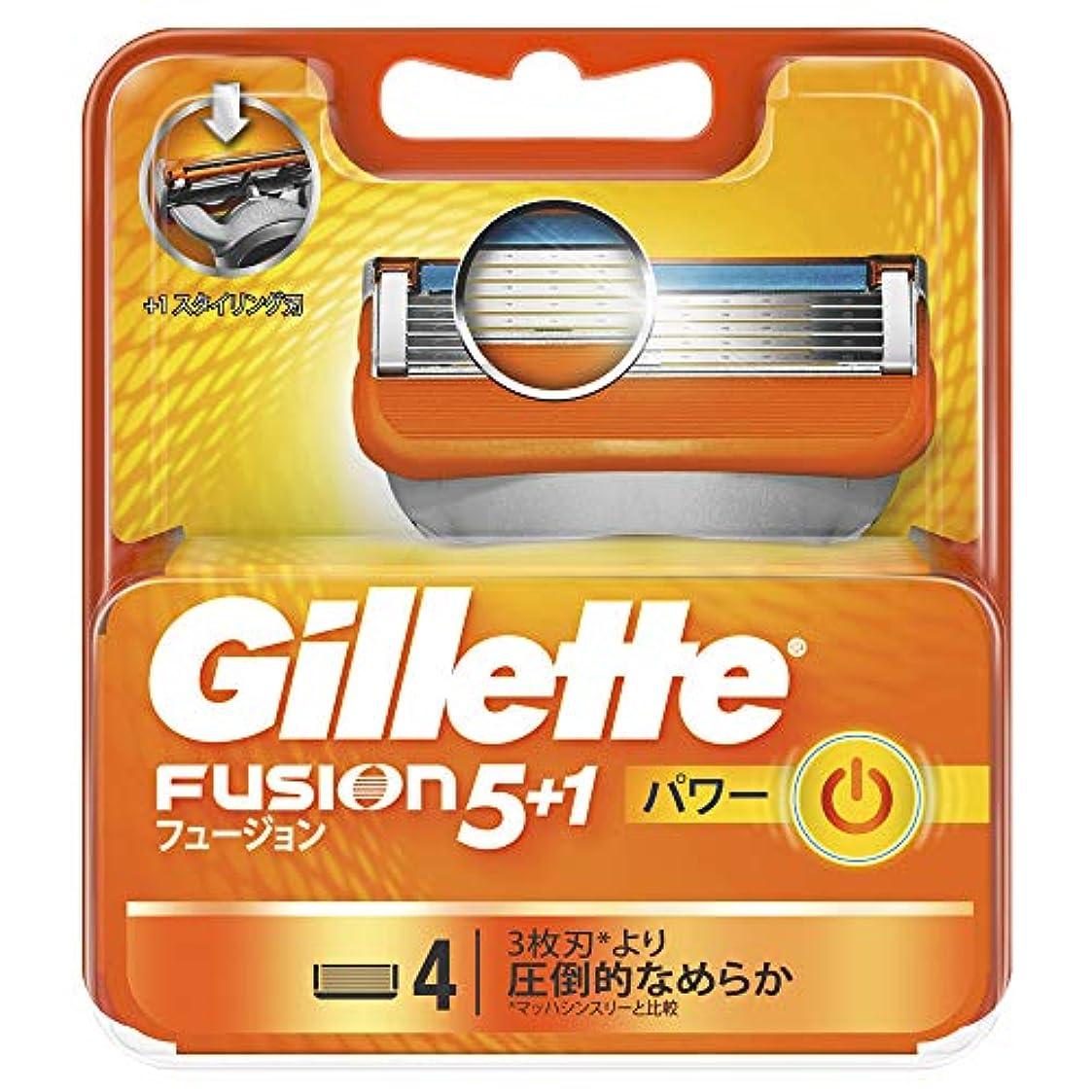 アマチュア現像拍手ジレット 髭剃り フュージョン 5+1 パワー 替刃4個入