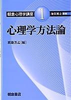 心理学方法論 (朝倉心理学講座)