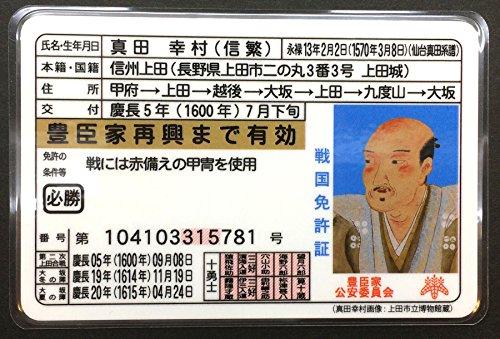 真田幸村(信繁) 戦国免許証