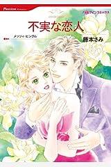 不実な恋人 (ハーレクインコミックス) Kindle版