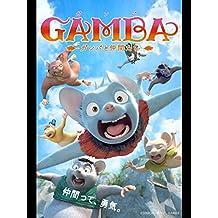 GAMBA ガンバと仲間たち (レンタル版)