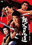 遊侠三国志 鉄火の花道[DVD]