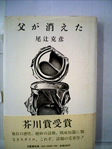 父が消えた―五つの短篇小説 (1981年)の詳細を見る