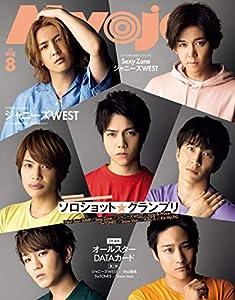 Myojo (ミョージョー) 2020年8月号 [雑誌]