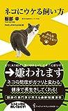 ネコにウケる飼い方 (ワニブックスPLUS新書)