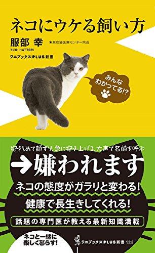 ネコにウケる飼い方 (ワニブックスPLUS新書)の詳細を見る