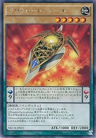 遊戯王 NECH-JP021-R 《クリフォート・ツール》 Rare