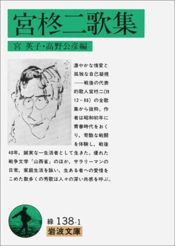 宮柊二歌集 (岩波文庫)の詳細を見る