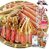 甲羅組 カタログ ギフト カニ 海鮮 (ゴールド)