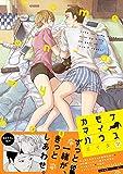 カモナマイハウス【ペーパー付】【電子限定ペーパー付】 (arca comics)