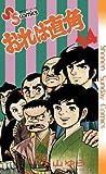 おれは直角(14) (少年サンデーコミックス)
