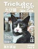 徳間書店 TricksterAge Vol.25 -TricksterAge Journey たび猫- (ロマンアルバム)の画像