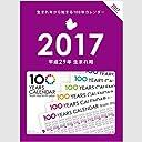 生まれ年から始まる100年カレンダーシリーズ 2017年生まれ用(平成29年生まれ用)
