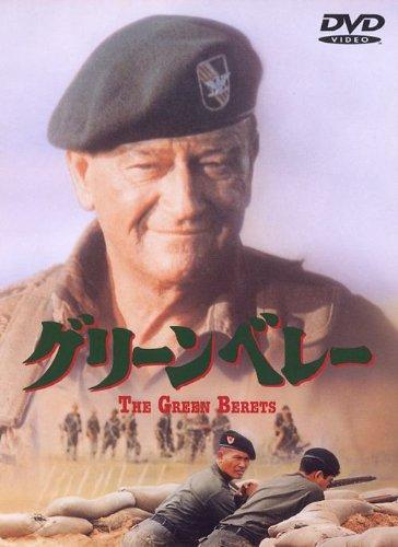 グリーンベレー(初回生産限定) [DVD]