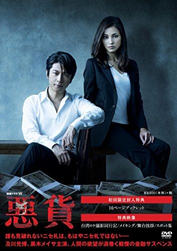 連続ドラマW 悪貨 DVD BOX