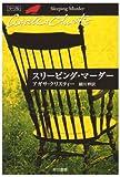 スリーピング・マーダー (ハヤカワ文庫—クリスティー文庫)