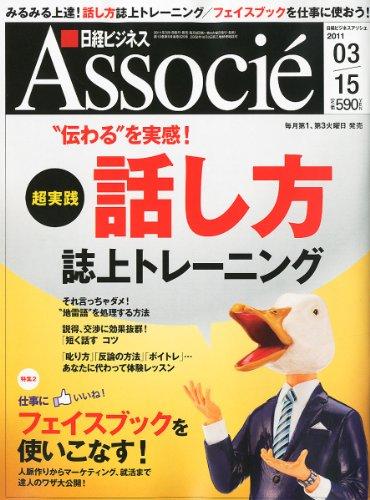 超実践 話し方 誌上トレーニング 日経ビジネス Associe (アソシエ) 2011年 3/15号 [雑誌] (日経ビジネスアソシエ)の詳細を見る